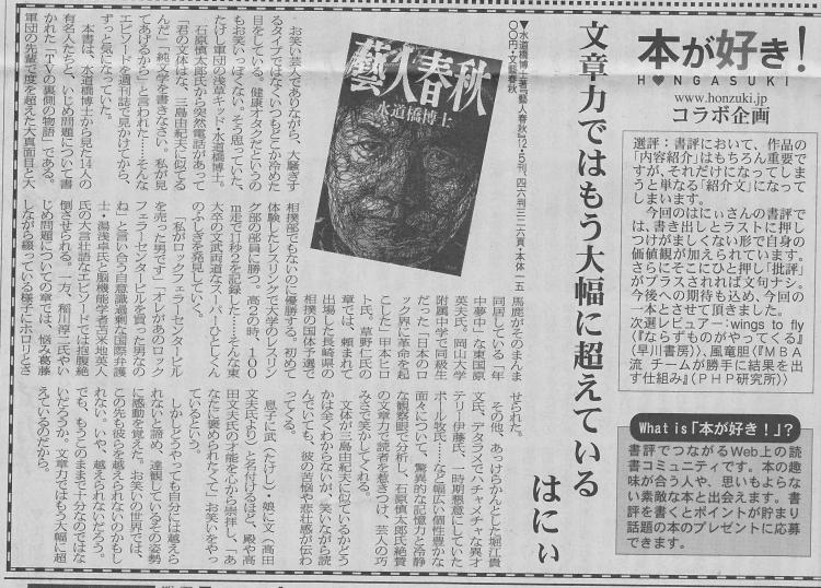 はにぃさんレビュー|図書新聞