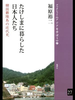 たけしまに暮らした日本人たち 韓国欝陵島の近代史