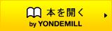 YONDEMILL