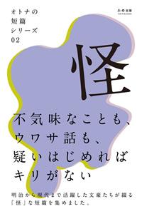 ピックアップ書評:そのじつさん 『オトナの短篇シリーズ02「怪」』