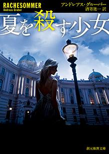 東京創元社特集 第二弾は海外ミステリ!