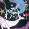 「本が好き!」週間人気書評ランキングTOP10(2015/9/13~2015/9/19)