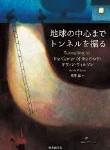 「本が好き!」週間人気書評ランキングTOP10(2015/9/20~2015/9/26)