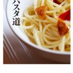 本日の書評ピックアップ! 〜ペペロンチーノを極める!〜