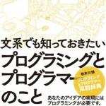 本日の書評ピックアップ! 〜文系でも知っておかないと……な本〜