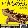 『極限世界のいきものたち』 〜本日の書評ピックアップ!〜