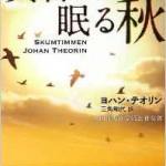 「ホンノワ」 にようこそ! 〜ハヤカワ文庫の100冊を読み漁ろう!〜