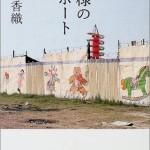 「ホンノワ」 にようこそ! 〜「新潮文庫の100冊 2015」〜