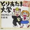 「本が好き!」週間人気書評ランキングTOP10(2015/11/9~2015/11/15)