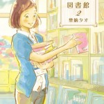 [WANTED!] あの本のタイトルが知りたい! 〜ホンノワにようこそ!〜