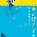 【新着献本】本好きあるある? 〜『本が好き子さん』のYONDEMILL献本、はじまります!〜
