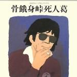 【追悼】 野坂昭如氏に捧げる「本が好き!」書評