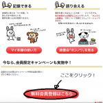 本が好きへの登録方法について 〜本が好き!の使い方〜