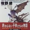「本が好き!」週間人気書評ランキングTOP10(2015/12/7~2015/12/13)