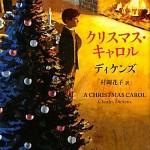 『クリスマス・キャロル』の本が好き!投稿書評リスト