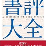 図書新聞・須藤編集長に書評について伺いました! 〜書評研究会(3)〜