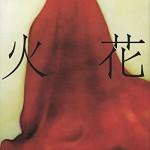 「2016年本屋大賞」ノミネート作品の書評リストをつくったよ!