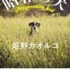 「本が好き!」週間人気書評ランキングTOP10(2016/1/4~2016/1/10)