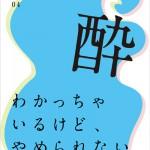 【献本告知】オトナの短篇シリーズ第4弾「酔」の献本はじまります!