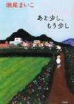 「本が好き!」週間人気書評ランキングTOP10(2016/1/25~2016/1/31)