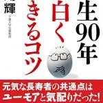 【追悼】 多湖輝氏に捧げる 本が好き!書評