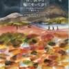 「本が好き!」週間人気書評ランキングTOP10(2016/3/14~2016/3/20)