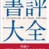 「本が好き!」週間人気書評ランキングTOP10(2016/2/22~2016/2/28)
