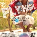 【献本告知】『FLY HIGH トランポリンを担いで歩いた世界13カ国の旅』の献本応募はじまります!
