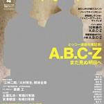 雑誌『ダ・ヴィンチ』編集部に書評について聞いてみた 〜書評研究会(6)〜