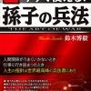 最強のビジネス書『孫子』を分かりやすく解説した 鈴木博毅『図解 今すぐ使える孫子の兵法』の書評リスト