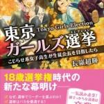 18歳選挙権が適用される参院選まであとちょっと! 『東京ガールズ選挙(エレクション)』で政治について楽しんで学びませんか?
