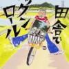 「本が好き!」週間人気書評ランキングTOP10(2016/5/2~2016/5/8)