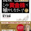 混迷する世界経済の中における株の指南書 『【2016-2017】資産はこの「黄金株」で殖やしなさい! vol.2』をご恵贈いただきました!