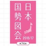 情報が溢れているイマだからこそ読みたい! 『日本国勢図会 2016/17 -日本がわかるデータブックー』