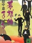 「本が好き!」週間人気書評ランキングTOP10(2016/5/30~2016/6/5)