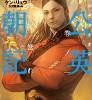 「本が好き!」週間人気書評ランキングTOP10(2016/7/18~2016/7/24)