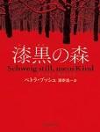 「本が好き!」週間人気書評ランキングTOP10(2016/7/11~2016/7/17)