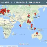 【ついに4周目!!!!】「読書で世界を旅しよう♪ 気球に乗って五週間!!」をリスト化&マッピング化してみた!!!