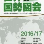 世界でいま何が起きているか? 『世界国勢図会 2016/17 -世界がわかるデータブックー』を矢野恒太記念会様からご恵贈いただきました!