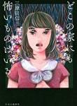 「本が好き!」週間人気書評ランキングTOP10(2016/8/22~2016/8/28)