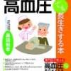「本が好き!」週間人気書評ランキングTOP10(2016/8/8~2016/8/14)