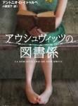 「本が好き!」週間人気書評ランキングTOP10(2016/8/1~2016/8/7)
