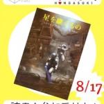 8/17(水)19:30~ 第3回コラボ読書会を開催します! 課題図書はジェイムズ・P・ホーガン『星を継ぐもの』!
