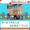 """「""""やっぱりわたしは本が好き!""""フェア」候補リスト【2016.8.31更新】"""