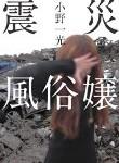 「本が好き!」週間人気書評ランキングTOP10(2016/8/29~2016/9/4)