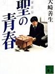 今週の1位は松山ケンイチ主演で映画化の『聖の青春』!