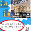 """「""""やっぱりわたしは本が好き!""""フェア」開催中! ご来店、お待ちしております!!"""