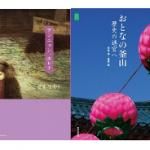 『ある作為の世界』『アンニョン、エレナ』『おとなの釜山 歴史の迷宮へ』『炭坑の絵師 山本作兵衛』をご恵贈いただいた書肆侃侃房ってどんな出版社?
