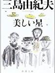 名作と新刊文芸が入り混じる今週の1位は三島由紀夫『美しい星』