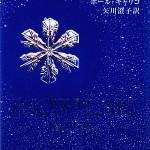 #冬の書影 の本をまとめてみました!!